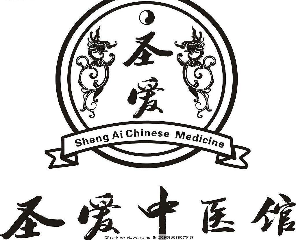圣爱中医馆 标志 毛笔字 龙 标识标志图标 企业logo标志 矢量图库 cdr