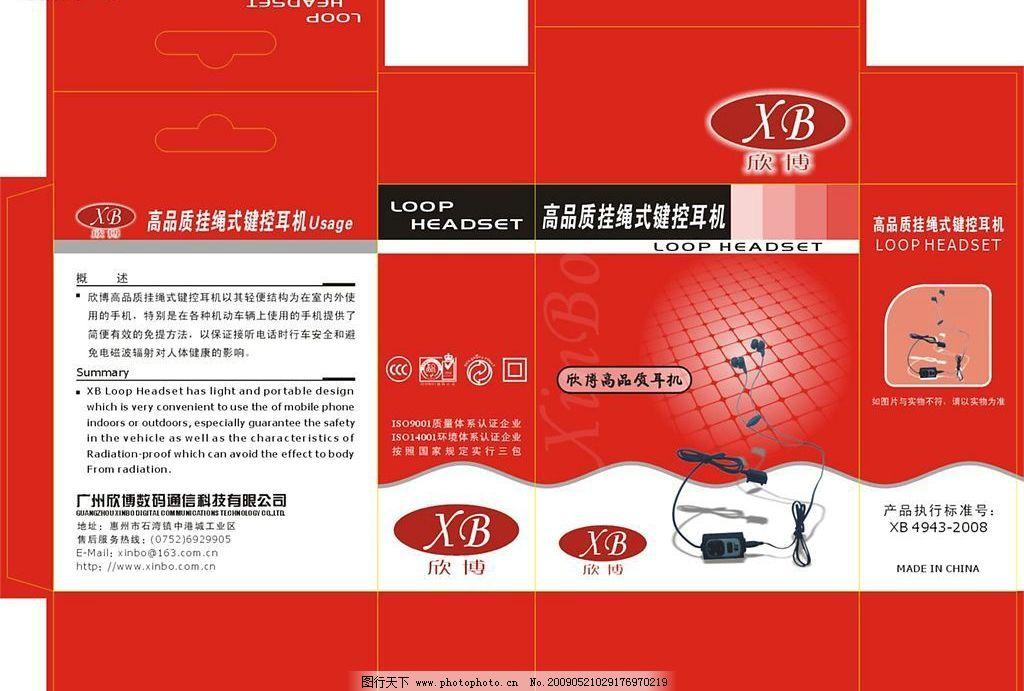 xinbo包装盒 耳机 红色 广告设计 包装设计 矢量图库