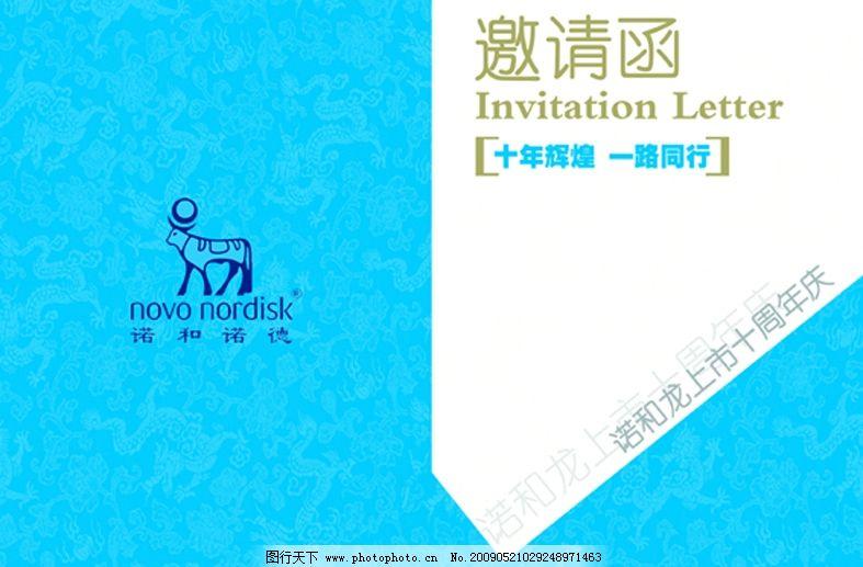 邀请函 牡丹花 古典底纹 邀请信 邀请信英文 请帖设计 广告设计模板图片