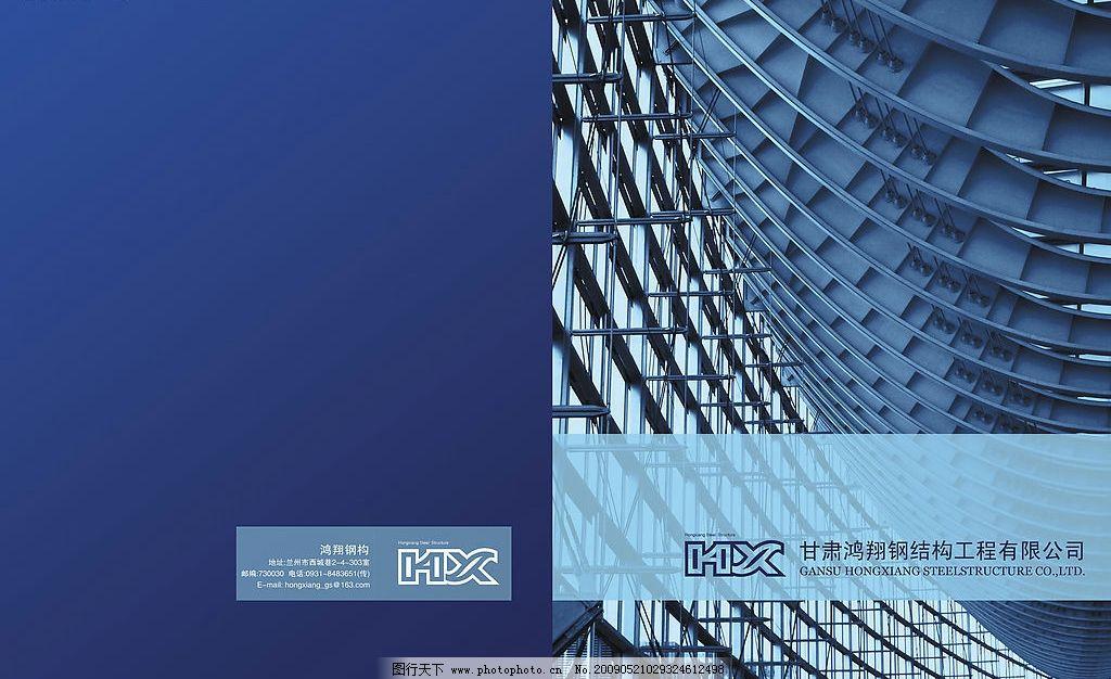 画册封面 大气 源文件 蓝色 源文件库 广告设计模板 画册设计