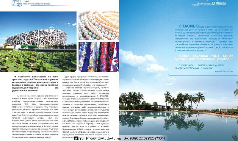 企业杂志内页版式设计 杂志 内页 版式 海南 珍珠 素材      页眉 psd