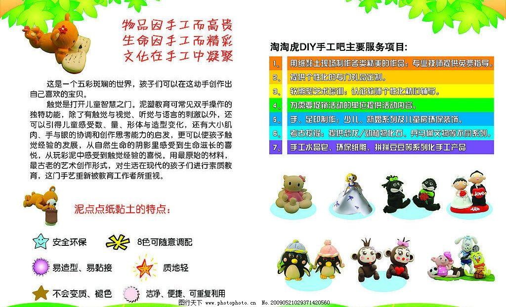 儿童 画册 玩具 树叶 小熊 企鹅 星星 多边形 色条 广告设计模板