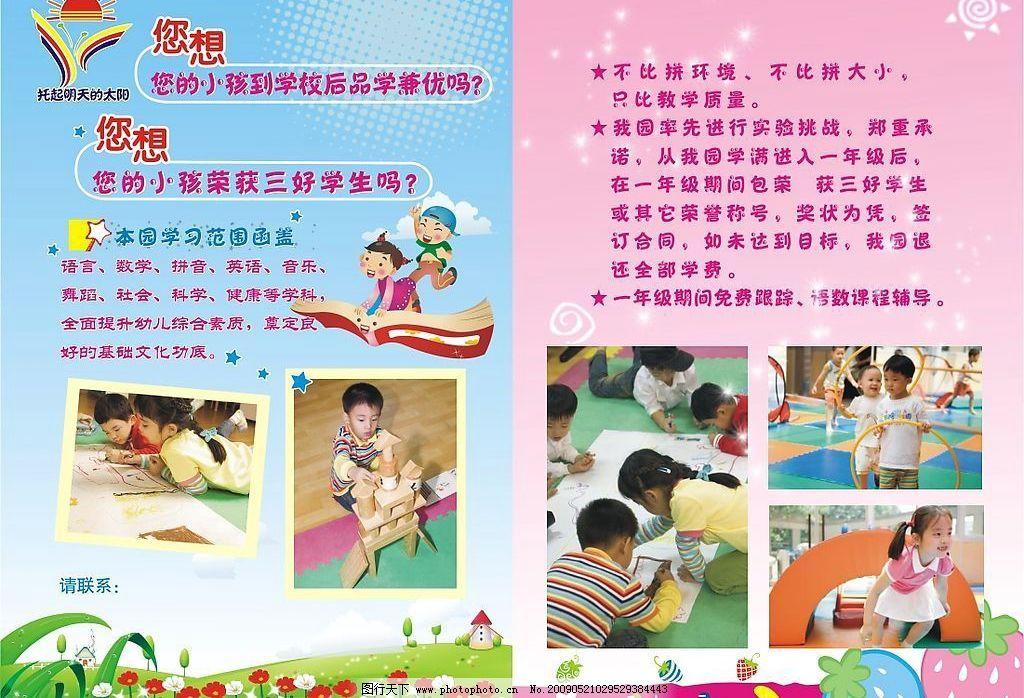 幼儿园 卡通人物 花 房子