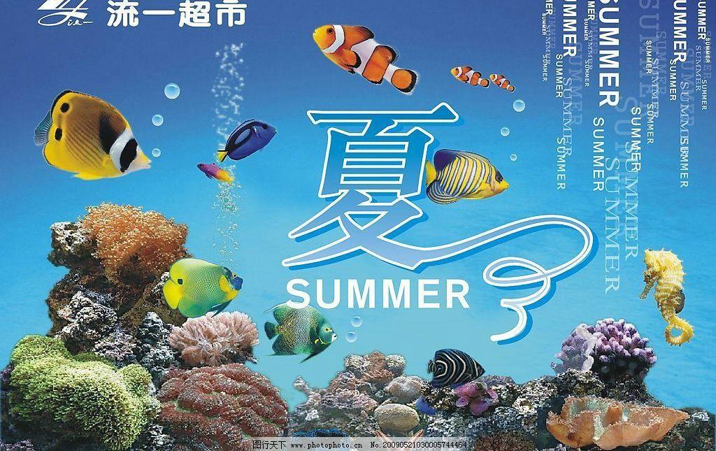 超市夏天吊旗 海底 水泡 海马 鱼 珊瑚 海星 矢量图库