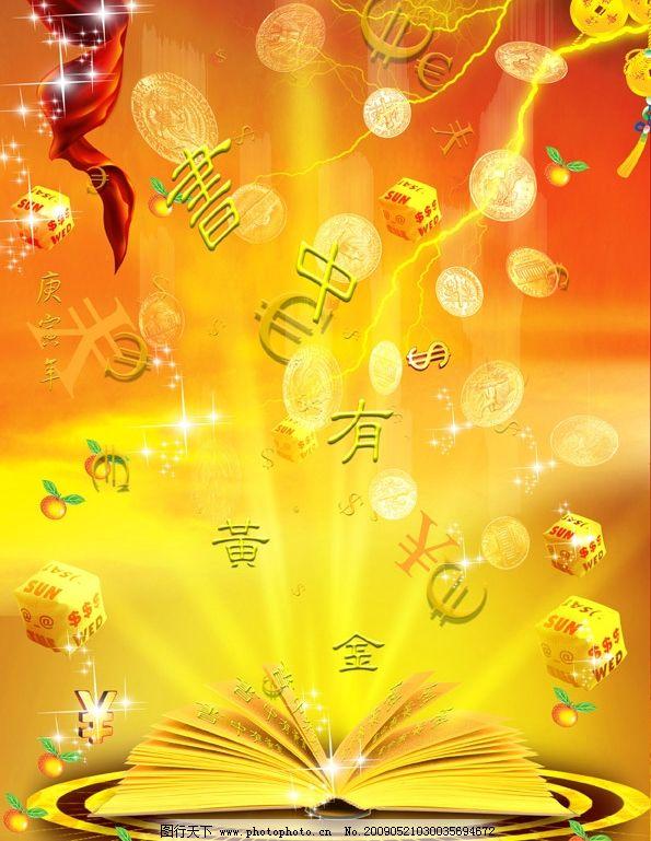书店海报 书店广告 钱符 金光四射 金色背景 书中有黄金 金币