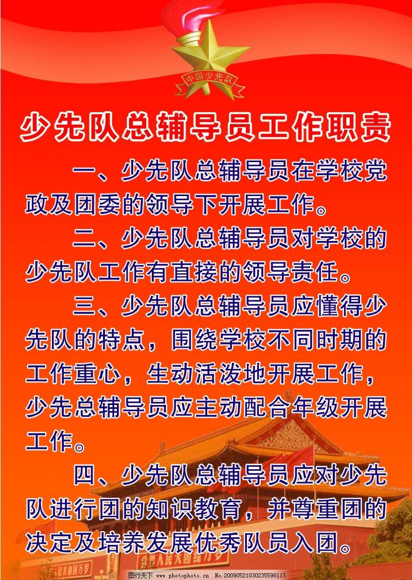 中国少年先锋队总辅导员工作职责图片_展板模板_广告