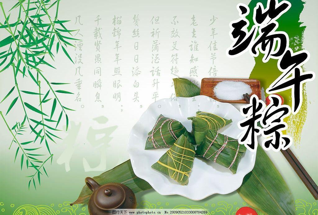 端午节 端午节诗词 粽子 筷子 盘子 樱桃 茶壶 竹叶 浪花 psd分成图