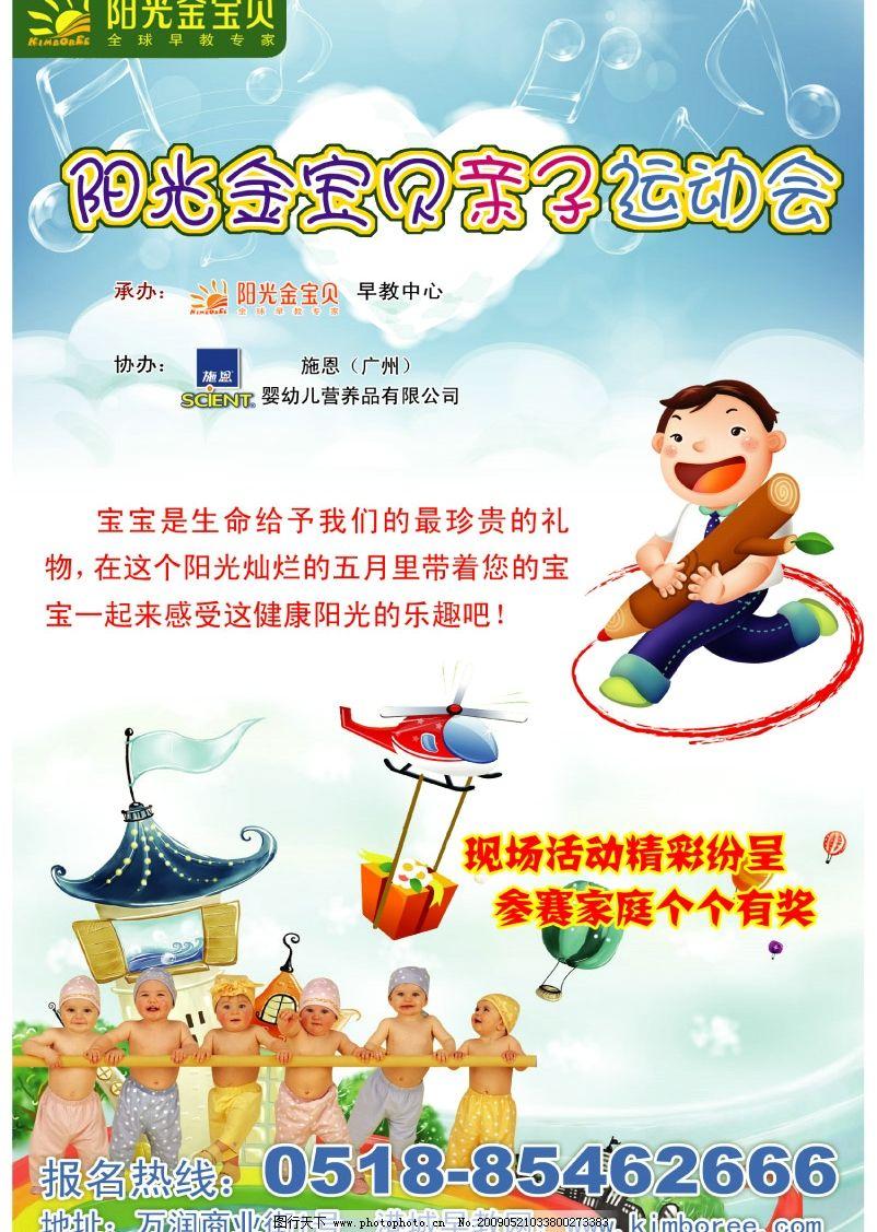 幼儿园海报2 幼儿园 早教中心 乐符 铅笔 亲子运动会 其他 源文件库 7