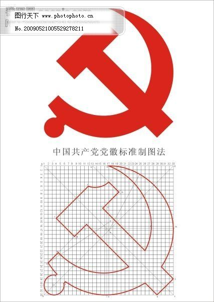 标准党徽的制作免费下载 其他矢量图 矢量图标标识标志图标