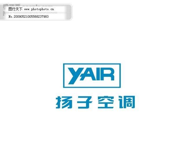 家电 家电标志 家电logo 标志 扬子空调 矢量图 矢量图标|标识标志