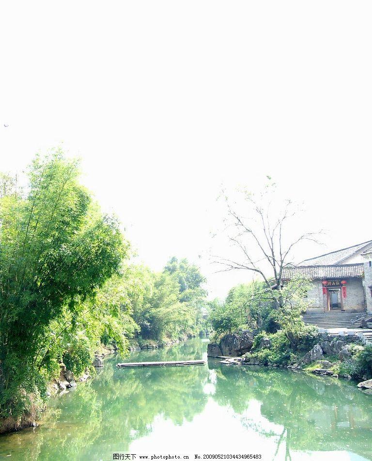 流水人家 小桥 水池 竹子 小屋 古镇 村子 绿水青山 自然景观 山水
