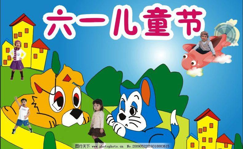 六一儿童节 六一 可爱小孩 矢量风景 房子 矢量动物 卡通 儿童节 节日