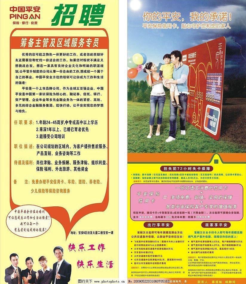 平安易拉宝 易拉宝设计 平安保险新标志 职业人物 平安保险广告 广告