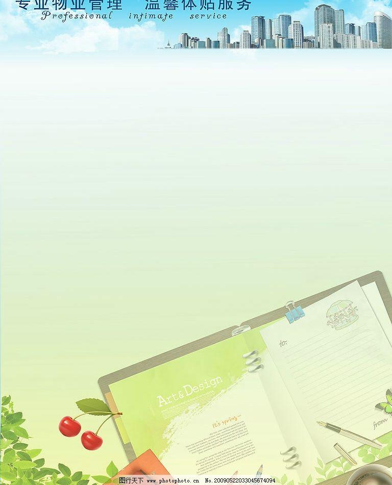 小区宣传海报 背景 底板 笔记本 咖啡杯 书桌布置 城市 温馨