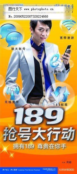 中国电信X展架 工作 广告设计矢量素材 天翼 手机 大型教育展