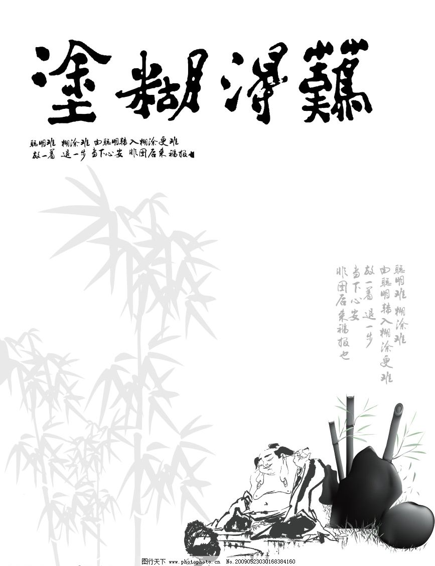 难得糊涂 郑板桥字画 竹子 背景 源文件库