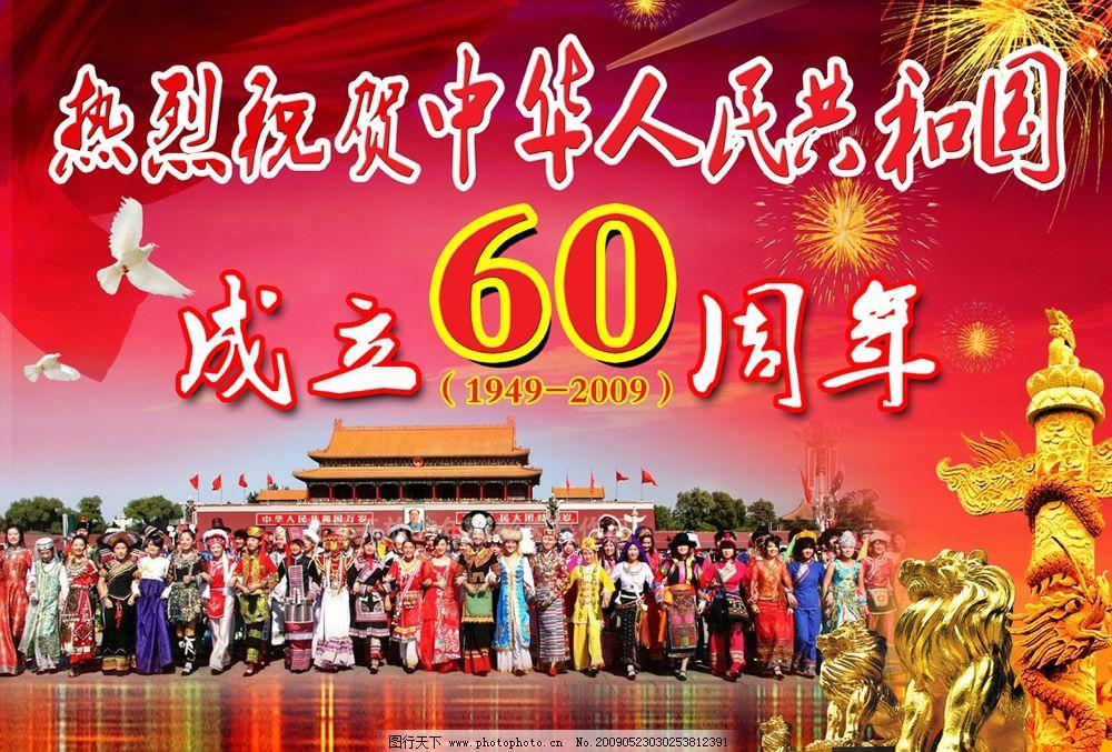 新中国成立60周年图片