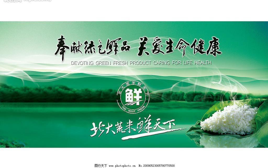 北大荒米pop 北大荒米业 广告设计模板 健康 绿色食品 绿叶