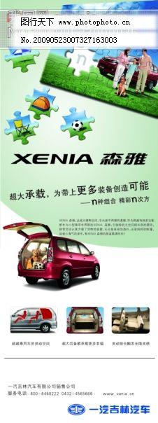 汽车X展架  工作 广告设计矢量素材 海报设计矢量图 家庭 教育