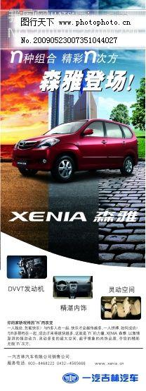 汽车X展架2 发动机 工作 广告设计矢量素材 海报设计矢量图 教育
