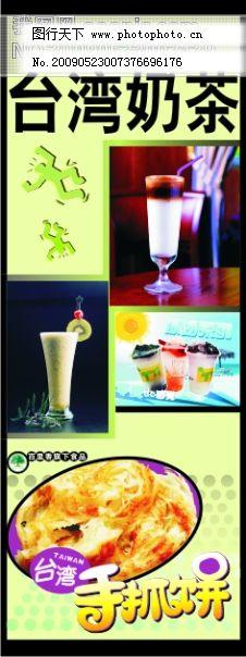 台湾奶茶 工作 广告设计矢量素材 海报设计矢量图 教育 手抓饼