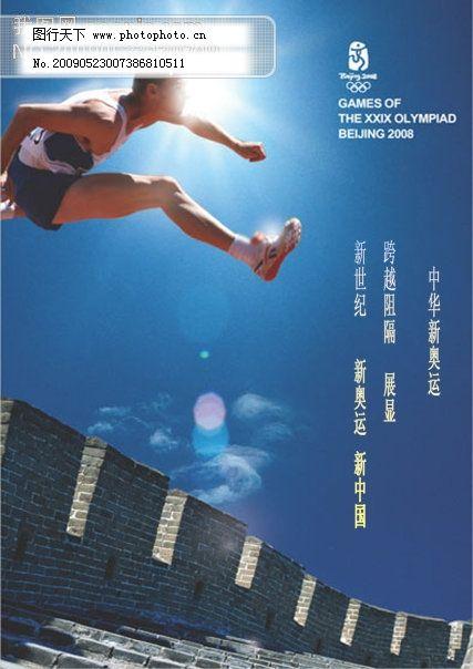 奥运海报 奥运海报免费下载 中华新奥运 跨越阻隔 其他海报设计