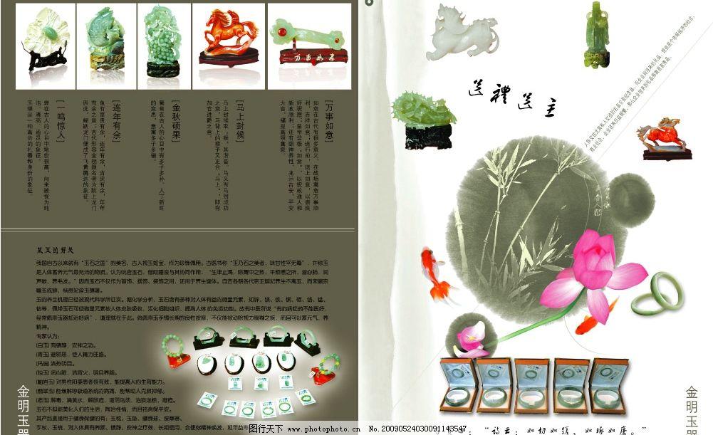 玉器 玉手镯 带玉的好处 万事如意 一鸣惊人 连年有余 金秋硕果 广告