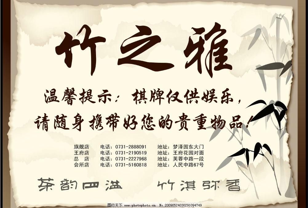 古典门牌 包间牌设计 包间牌 设计 竹子 相框 雅致 中国风 广告设计