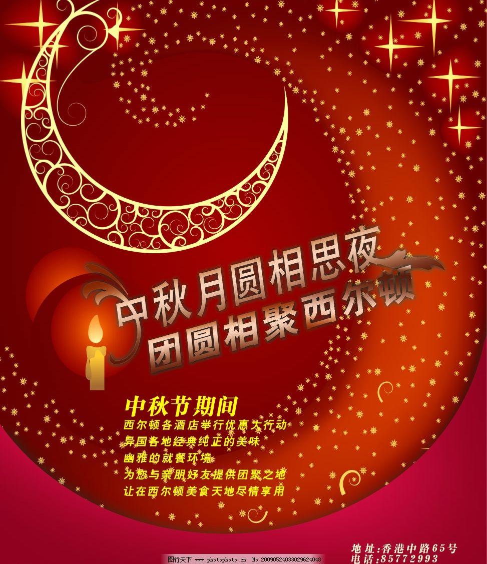 中秋节宣传海报模板 中秋节海报 餐厅 源文件库