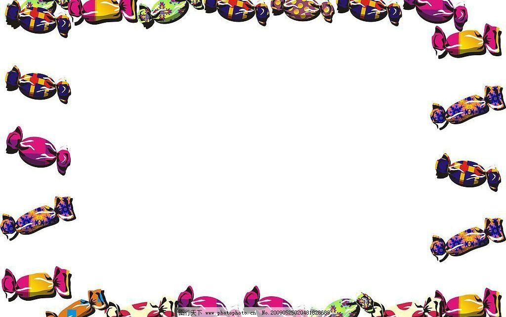糖果相框 简洁 简单 实用 艺术 底纹边框 边框相框