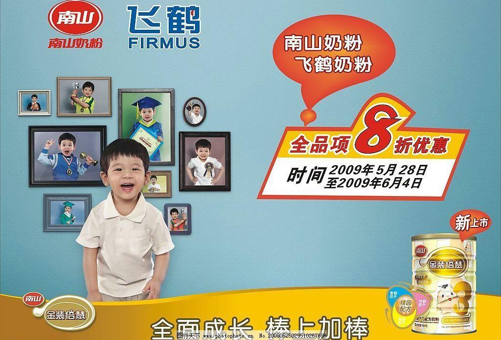 南山倍慧 南山logo 飞鹤logo 小孩 罐装奶粉 广告设计 矢量图库 cdr