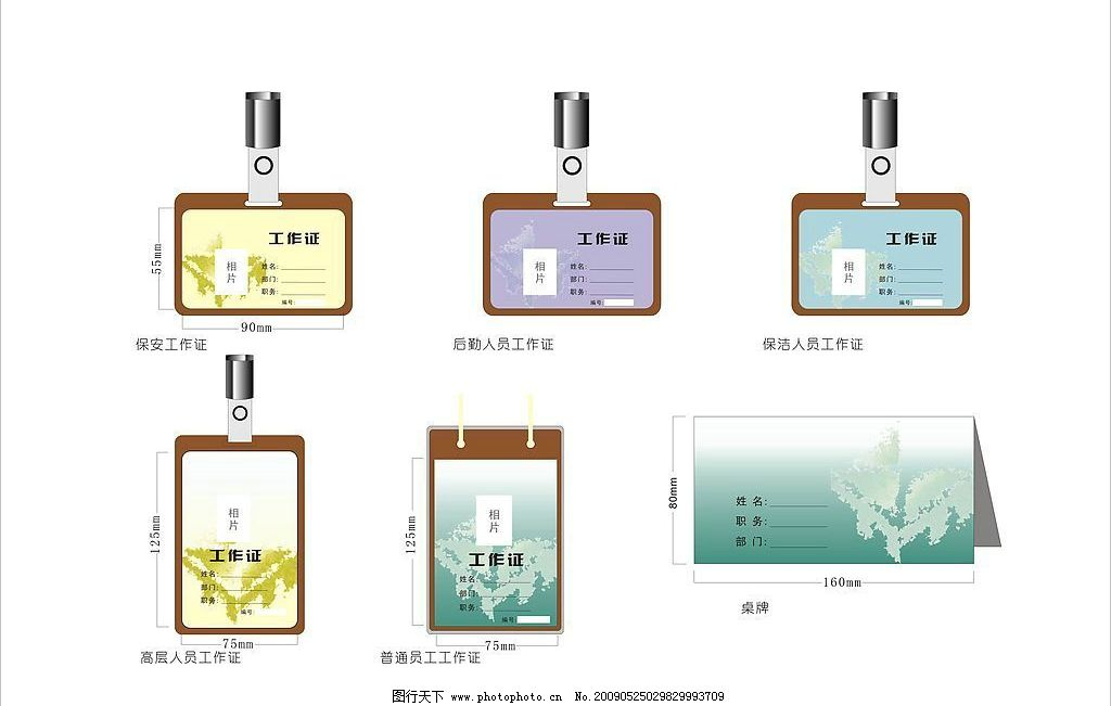 胸牌 桌牌 矢量图 模板 cdr vi模板 广告设计 vi设计 矢量图库