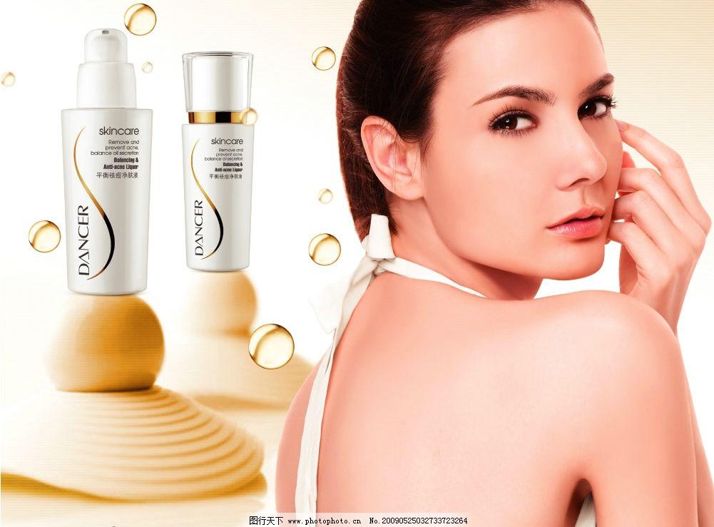 祛痘 化妆美女 化妆品广告 美容 背景 高贵 优雅 广告设计模板 国内