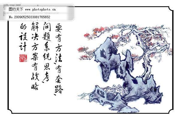 psd源文件 毛笔字体 其他ps素材 水墨标语 水墨画 松树 印章 松树