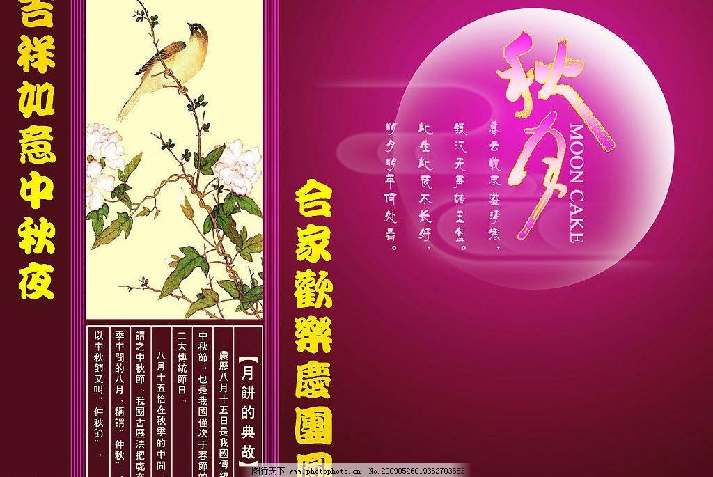 中秋节月饼包装 秋月师 月饼的典故 中秋对联 花鸟工笔图 云纹
