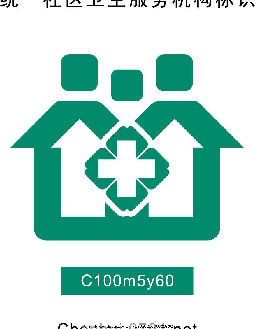社区卫生服务机构标识 标识 卫生 标识标志图标 公共标识标志 矢量