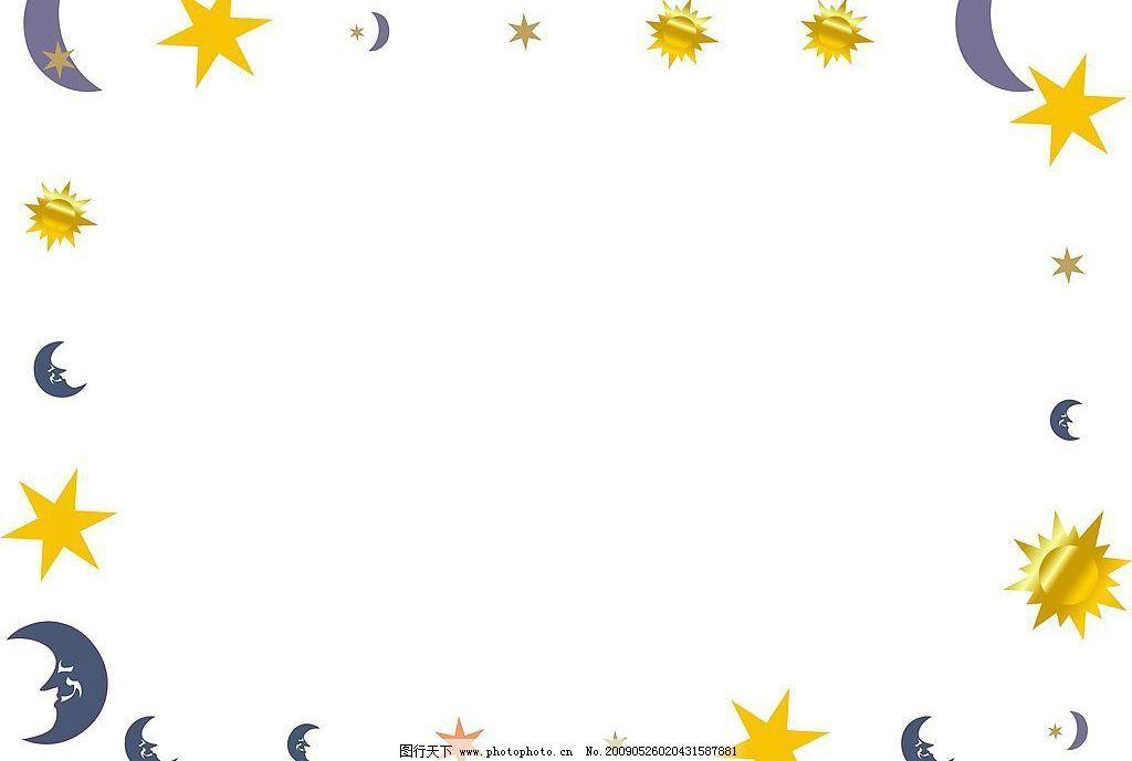 日月星相框 太阳 月亮 星星 简洁 简单 实用 底纹边框 边框相框 设计