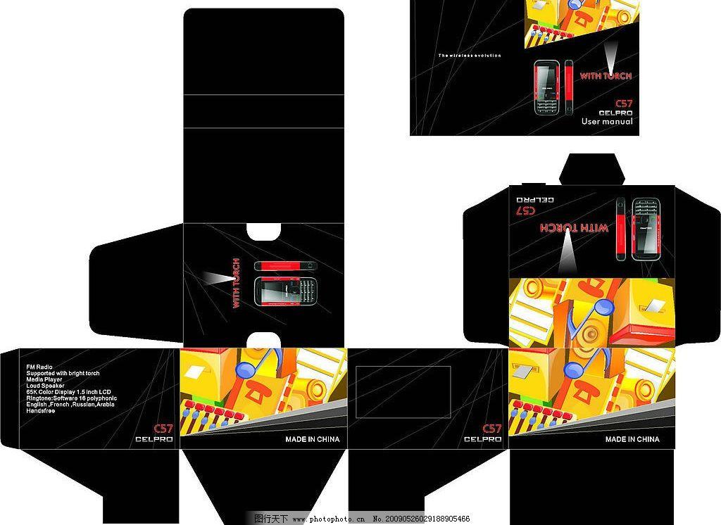 盒 矢量 底纹 背景 电子 纸盒 盒子 彩盒 广告设计 包装设计 矢量图库