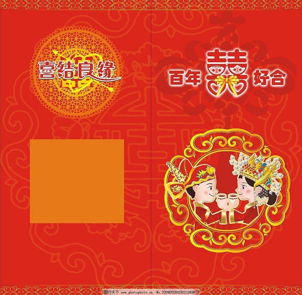 结婚喜帖 喜结良缘 百年好合 红色背景 适量精美花纹 中国结 卡通情侣