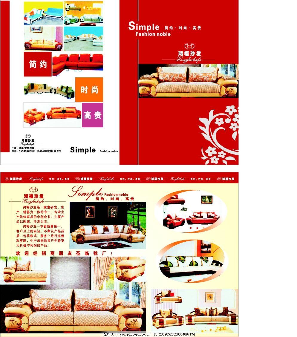 家具沙发折页设计 画册      宣传 传单 广告设计 画册设计 矢量图库