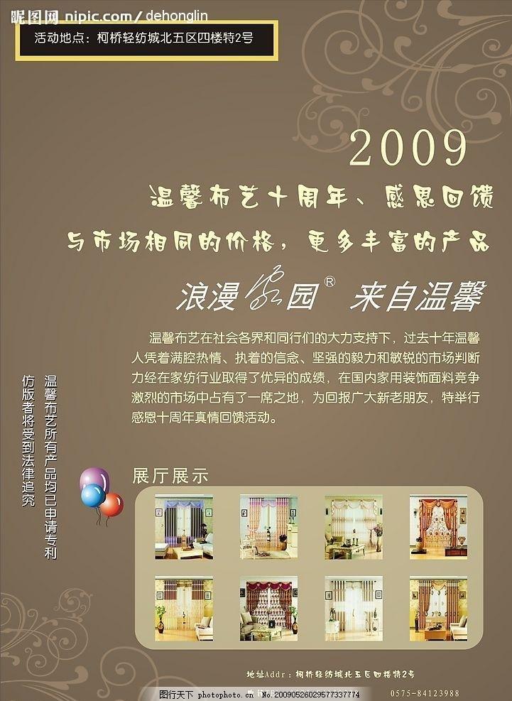 温馨窗帘布艺广告设计 窗帘布艺宣传广告画册 花纹 底纹 花边 展板