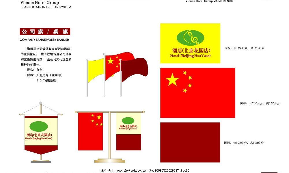 旗帜运用vi 旗帜设计公司旗 桌旗 国旗 刀旗 广告设计 矢量图库