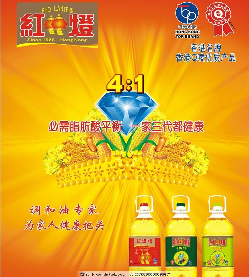 红灯油矢量单页 红灯牌食用油海报 宣传画 调和油 玉米油 橄榄油