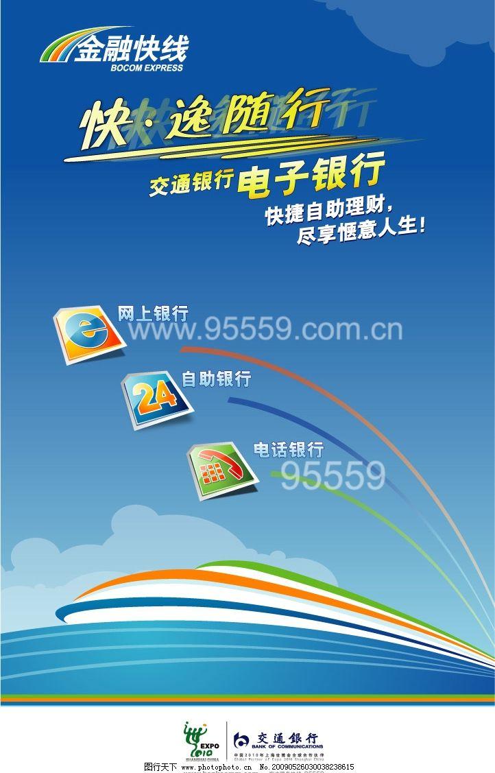 交通金融快线 交通银行 广告设计 海报设计 矢量图库