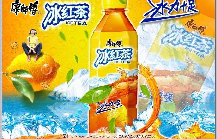 冰红茶广告 冰红茶广告设计 冰红茶新版 康师傅 冰块 柠檬 水