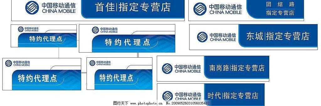中国移动营业厅招牌