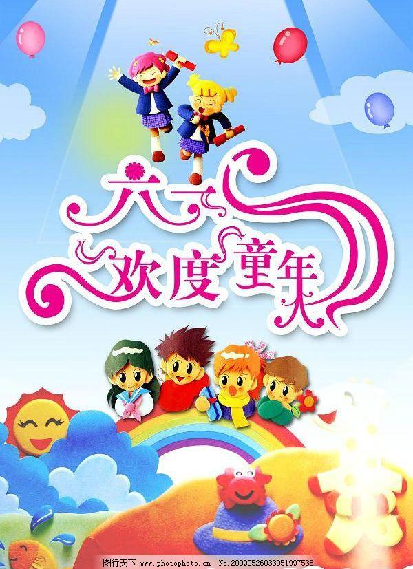 喷绘模版 六一 儿童节 卡通 彩虹 源文件库 76dpi psd