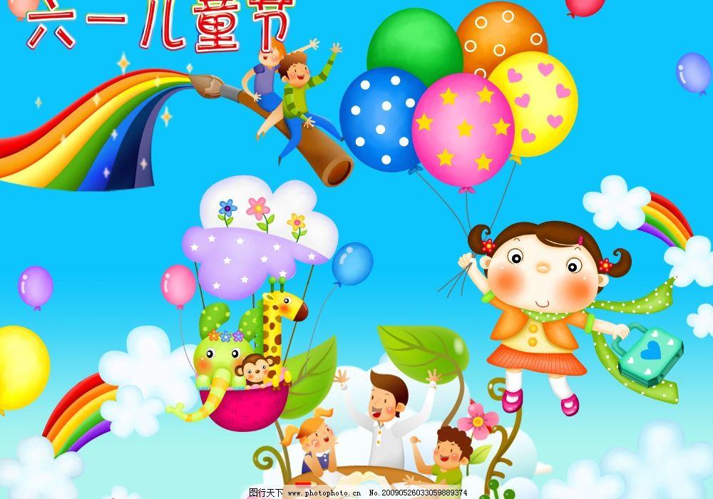 六一儿童节 六一 儿童节 儿童 卡通 玩耍 气球 小女骇 psd分层素材 源