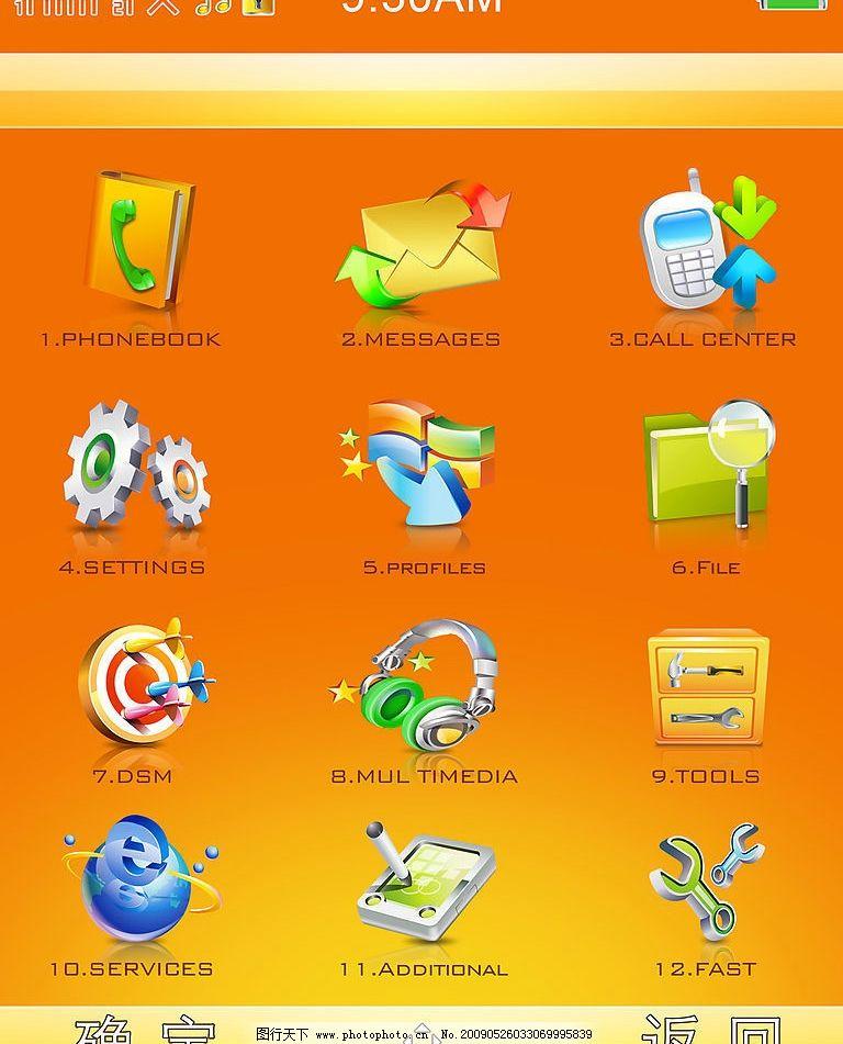 手机功能图标 手机功能按键 手机按键图标 界面设计 橙色 导航键