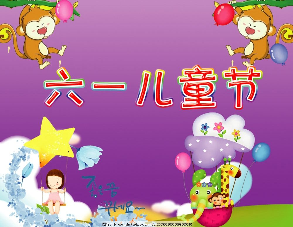 六一儿童节 六一 儿童节 儿童 玩耍 卡通 猴子 可爱 psd分层素材 源